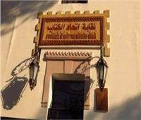 زيادة معاشات أعضاء نقابة اتحاد كتاب مصر 50%