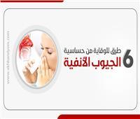 إنفوجراف| 6 طرق للوقاية من حساسية «الجيوب الأنفية»