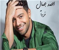 أحمد جمال يستعد لطرح ألبومه الجديد
