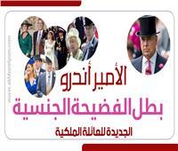 إنفوجراف| الأمير أندرو.. بطل الفضيحة الجنسية الجديدة للعائلة الملكية