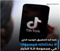 تقرير| «تيك توك» الصيني يتجاوز إنستغرام وفيسبوك