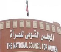 سيدات مصر يطالبن «القومي للمرأة» بالحصول على حقوق المُطلقة والحاضنة
