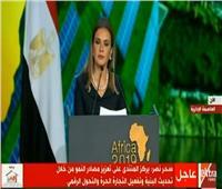 «مصر بأسرع 5 اقتصاديات نموًا».. أبرز تصريحات وزيرة الاستثمار بـ«مؤتمر إفريقيا 2019»