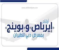 إنفوجراف| أرقام «إيرباص» و«بوينج» بمعرض دبي للطيران