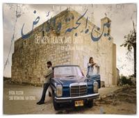غدا.. عرض عالمي أول للفيلم الفلسطيني «بين الجنة والأرض»