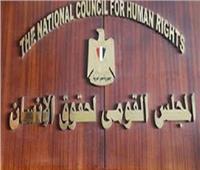 اليوم.. الحكم في دعوى حل «القومي لحقوق الإنسان»