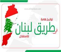 إنفوجراف| تواريخ هامة في طريق لبنان للاستقلال