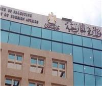 «الخارجية الفلسطينية» تدين اقتحام الحرم الإبراهيمي.. وتطالب اليونسكو بتحمل مسئولياتها