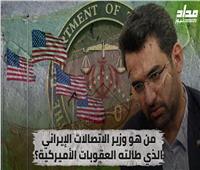 شاهد| من هو وزير الاتصالات الإيراني الذي طالته العقوبات الأمريكية؟