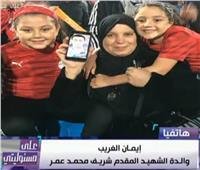 فيديو| والدة الشهيد محمد عمر: شوقي غريب لعب بطولة إفريقيا بروح شهداء مصر