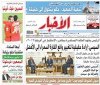 «الأخبار»| السيسي: إرادة حقيقية لتغيير واقع القارة السمراء إلى الأفضل
