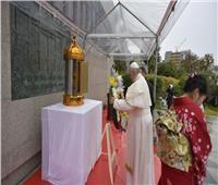 البابا فرنسيس يزور النصب التذكارى لضحايا القصف النووي باليابان