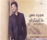 فيديو| مصطفى حجاج يطرح برومو «مجرد بس ما افتكرك»