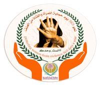 غدا.. «المرأة العربية» تطلق حملة «لست وحدِك» لمناهضة العنف ضد السيدات