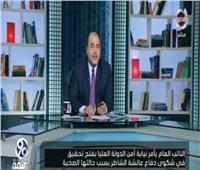 فيديو  الباز: النائب العام أخرس الألسنة التي استغلت قضية عائشة الشاطر