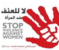 المركزي للتعبئة والأحصاء يكشف جهود مصر للقضاء على العنف ضد المرأة