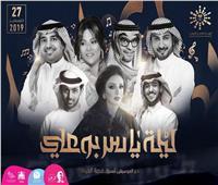 أنغام تُشارك نجوم العرب في أمسية غنائية بموسم الرياض