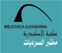 «الكوميكس فن السرد البصري» في مختبر السرديات بمكتبة الإسكندرية