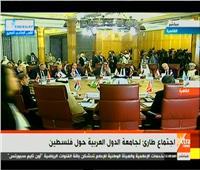 بث مباشر| اجتماع طاريء لجامعة الدول العربية حول فلسطين