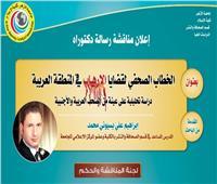 «الخطاب الصحفي لقضايا الإرهاب».. رسالة دكتوراه بإعلام الأزهر