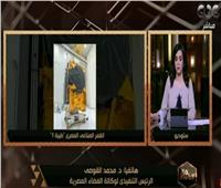 فيديو| وكالة الفضاء المصرية تعلن الموعد الجديد لإطلاق «طيبة 1»