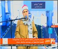 فيديو| بدء مراسم افتتاح المشروعات القومية في بورسعيد بتلاوة القرآن الكريم
