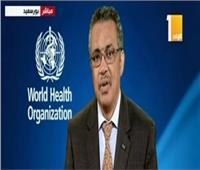 فيديو| «الصحة العالمية» تهنئ مصر بمنظومة التأمين الشامل الجديدة
