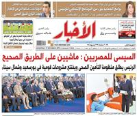 «الأخبار»| السيسي للمصريين: ماشيين على الطريق الصحيح
