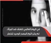 فيديوجراف| في اليوم العالمي للعنف ضد المرأة.. الزوج ليس المصدر الوحيد للخطر