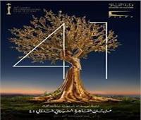 تعرف على جدول فعاليات اليوم السابع من مهرجان القاهرة السينمائي 41