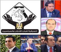 تنسيقية شباب الأحزاب: نفخر باختيار 5 من الأعضاء نوابا للمحافظين