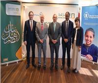 توقيع بروتوكول تعاون بين البنك الأهلي وبرنامج الأغذية العالمي في مصر