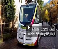 فيديو| إيطاليا تخطط للاعتماد كليًا على حافلات الركاب ذاتية القيادة