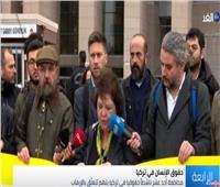 فيديو| مظاهرة أمام مجمع محاكم في اسطنبول للتنديد باعتقال 11 ناشطًا حقوقيًا