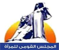 «قومي المرأة» يهنئ 7 نائبات جدد للمحافظين