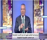 فيديو  أحمد موسى عن نواب المحافظين: السيسي فتح النافذة أمام شباب مصر