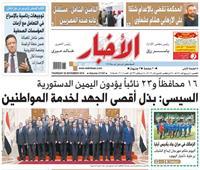 «الأخبار»| السيسي: بذل أقصى الجهد لخدمة المواطنين