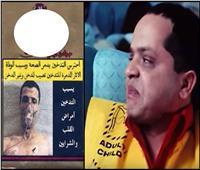 صورة| طفولة «متشردة».. كيف سخر محمد هنيدي من «التدخين»؟