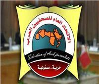 الاتحاد العام للصحفيين العرب يتضامن مع الشعب الفلسطيني