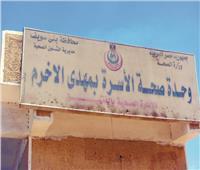 تغيير حرف في اسم قرية أنقذ سكانها من السخرية