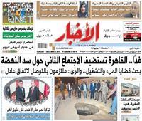 «الأخبار»| القاهرة تستضيف الاجتماع الثاني حول سد النهضة «الإثنين»