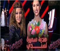 سميرة سعيد تهدي المتسابقة «سندي لطي» باقة ورد في «ذافويس»