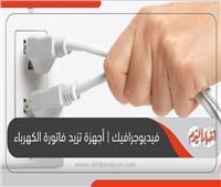 فيديوجراف| أجهزة ترفع استهلاك فاتورة الكهرباء
