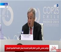 فيديو| جيوتيريش: الاعتماد على الاقتصاد الأخضر بات ضرورة
