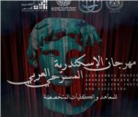 تكريم «صبحي والنبوي وحسين وعطية» بحفل مهرجان الإسكندرية المسرحي