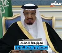 تقرير| السعوديون يجددون البيعة للملك سلمان