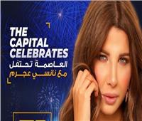 نانسي عجرم تحتفل بالعام الجديد في جزيرة «المارية» بـ«الإمارات»