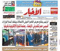تقرأ في الأخبار| السيسى: مصر تتقدم فى «الرقمنة».. ومنصة للتجارة الإلكترونية بأفريقيا