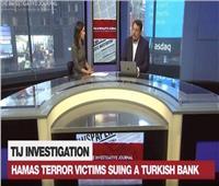 فيديو| عائلة أمريكية تتهم بنك تركي بتمويل الجماعات الإرهابية بأمريكا
