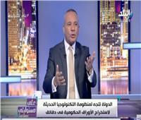 أحمد موسى: تقديم الأوراق الحكومية إلكترونيا يقضى على الفساد